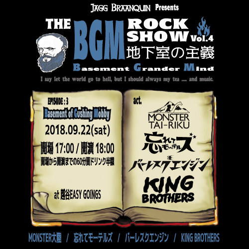 "The ""BGM"" Rock Show  Vol.4 ~Basement Grander Mind   地下室の主義~           Episode:3 【Basement of Gushing Mobby】"