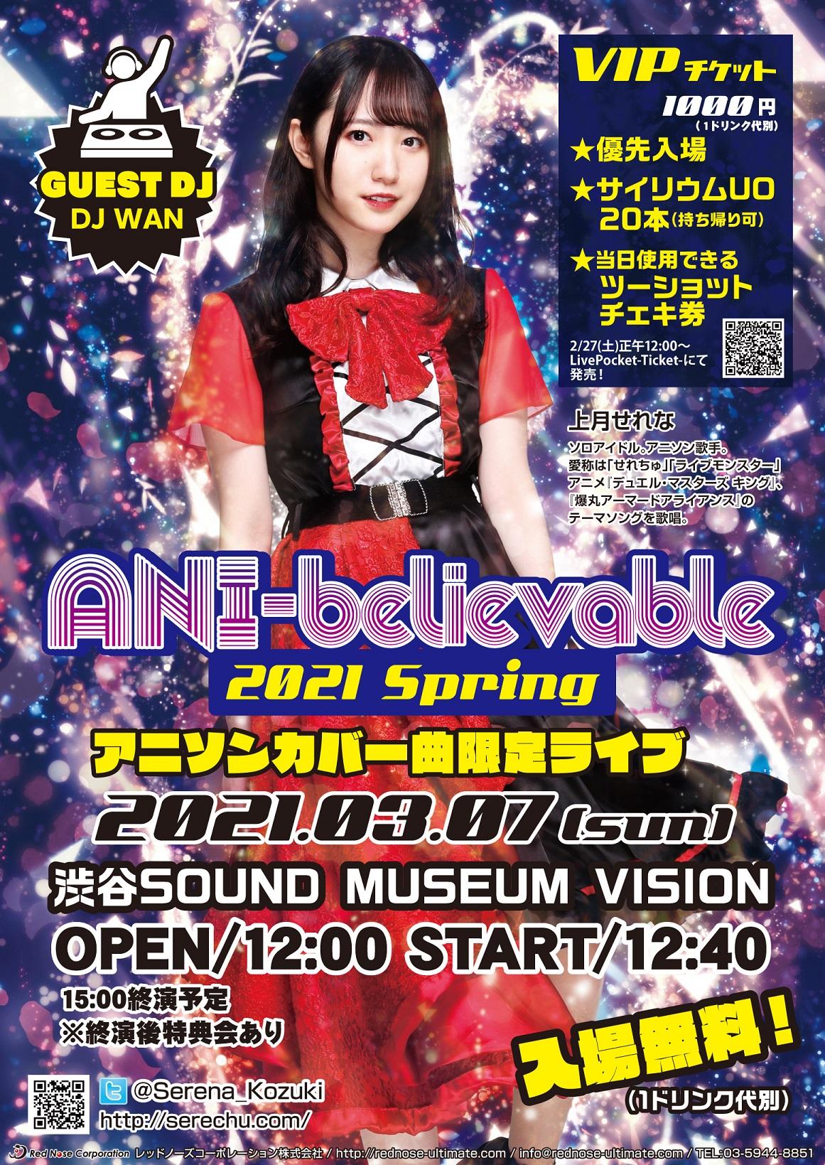 上月せれな アニソンカバー曲限定ライブ『ANI - believable 2021 Spring』