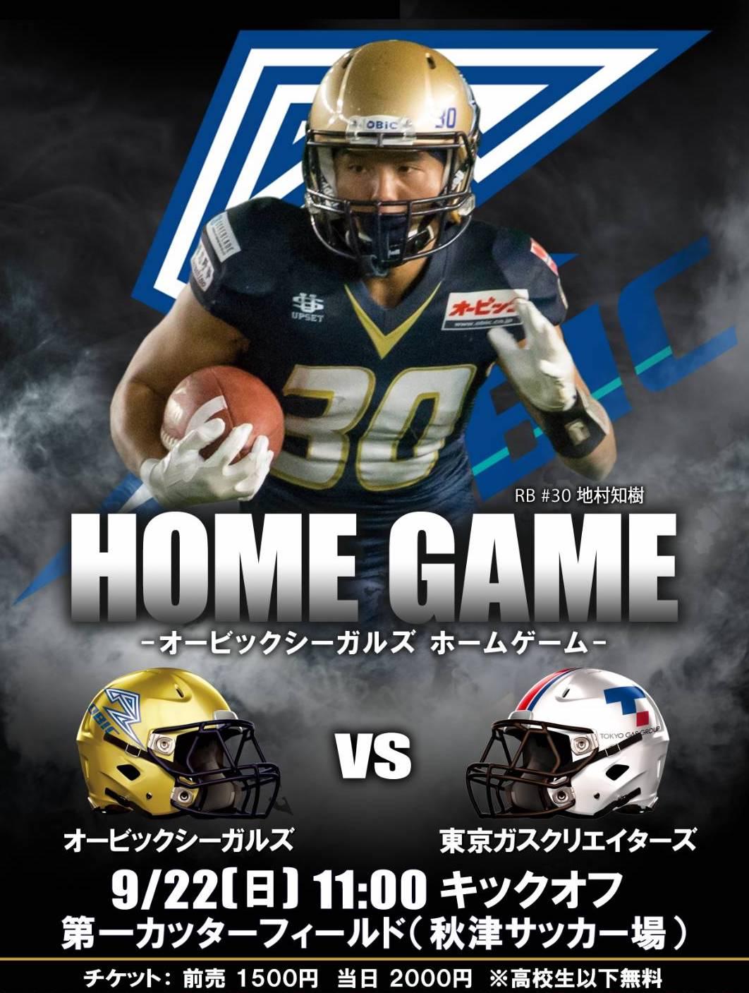 【ホームゲーム】2019 X1 Super 第3節 オービックシーガルズvs東京ガスクリエイターズ