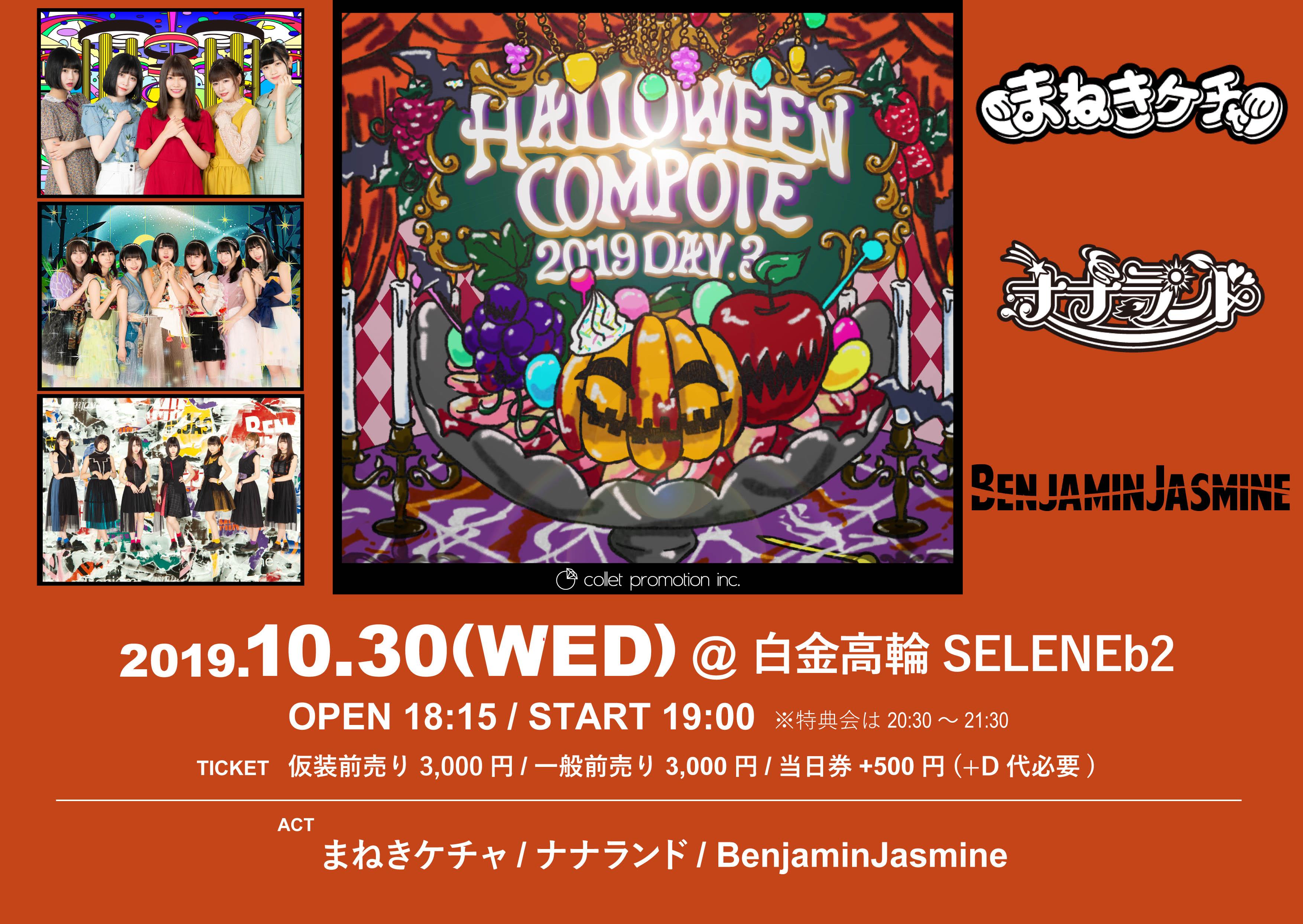 10月30日(水)『ハロウィンコンポートDay3』