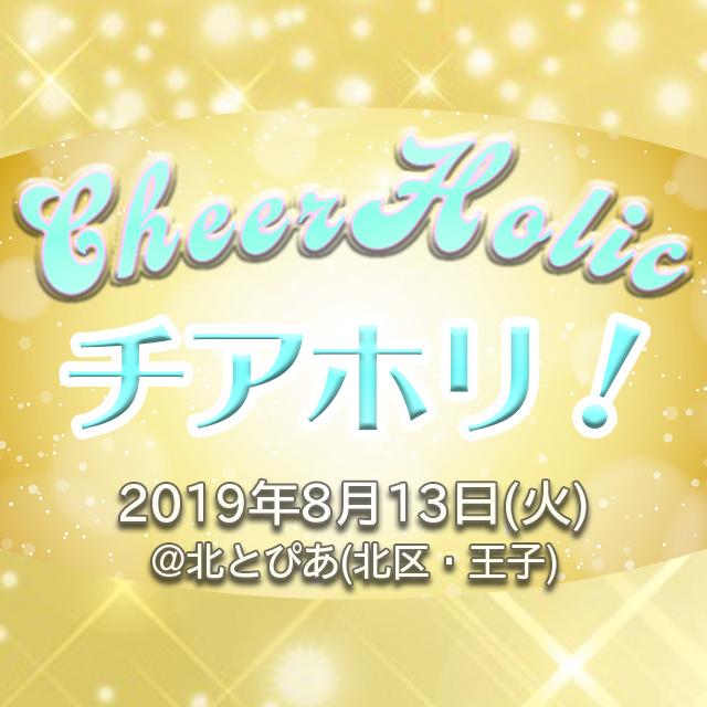 チアホリック ~Cheer Holic~ Vol.1