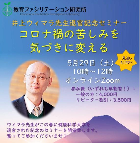 【5月】第13回 井上ウィマラ先生記念セミナー
