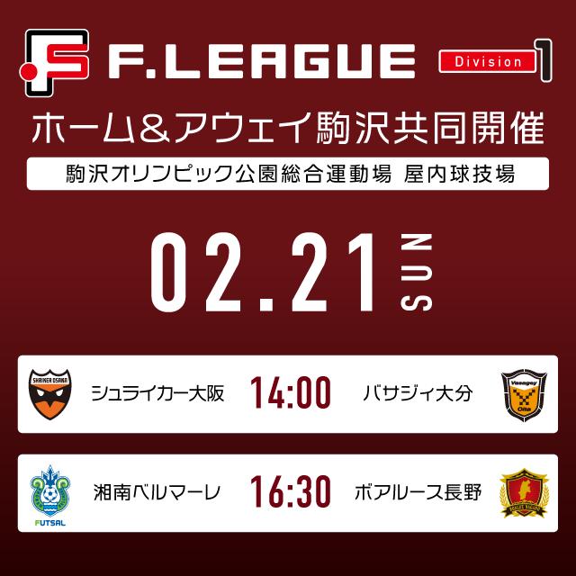 2/21(日)Fリーグ2020-2021 ディビジョン1 ホーム&アウェイ駒沢共同開催