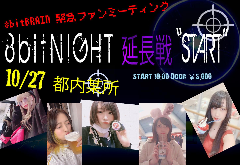 8bitNIGHT延長線「START」
