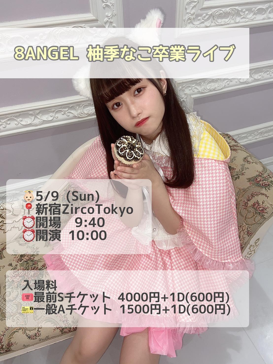 【1部】SKYZ IDOL PARTY PLUS〜8ANGEL柚季なこ卒業ライブ〜