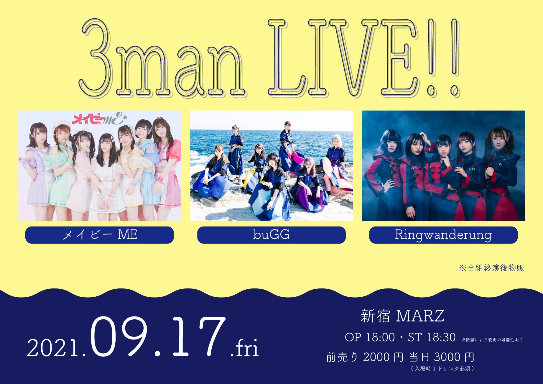 9/17(金) メイビーME × buGG × Ringwanderung 3man Live!!