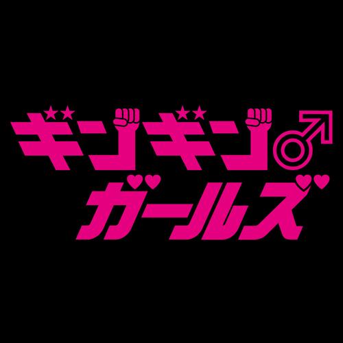 ギンギン♂ガールズ LIVESHOW vol.34~今夜はギンギン♂ハロウィーンパーティー!2018~