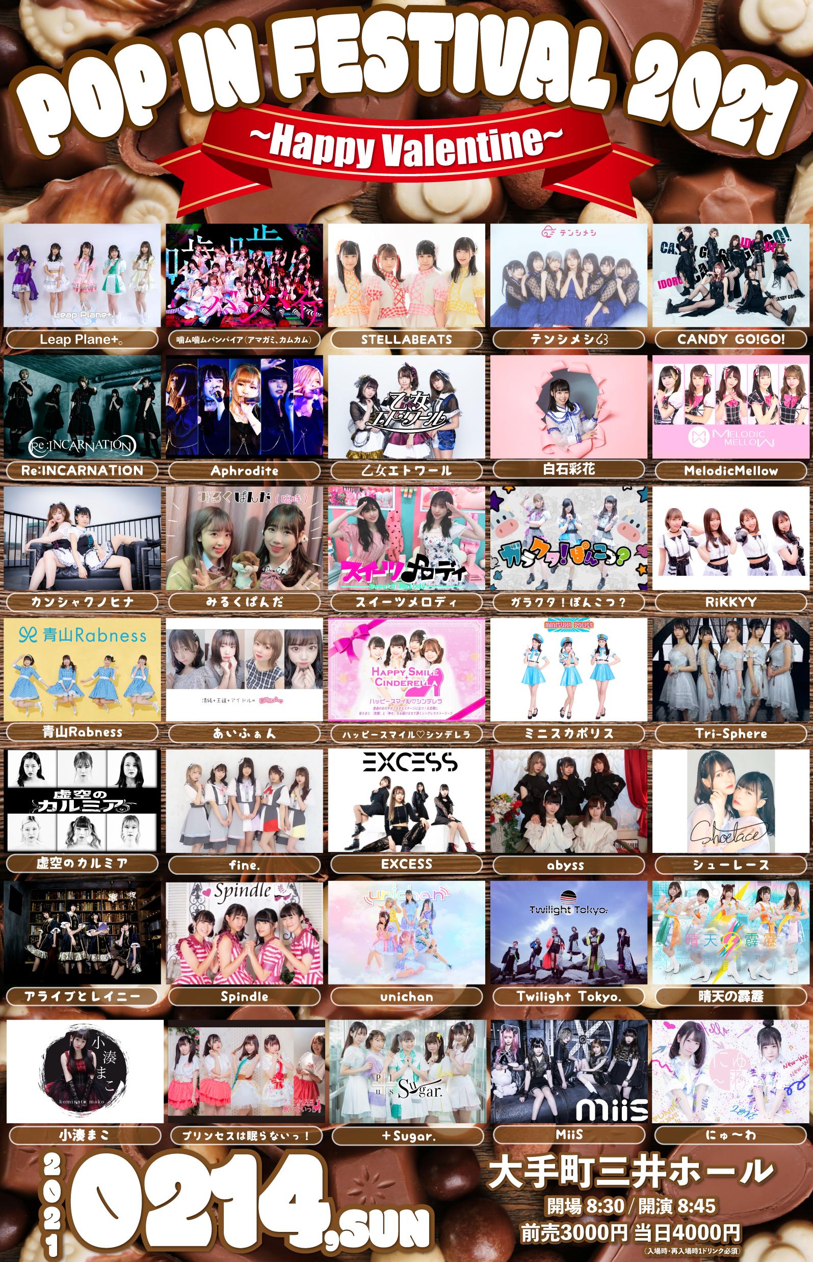 2/14(日) POP IN FESTIVAL 2021 ~Happy Valentine~