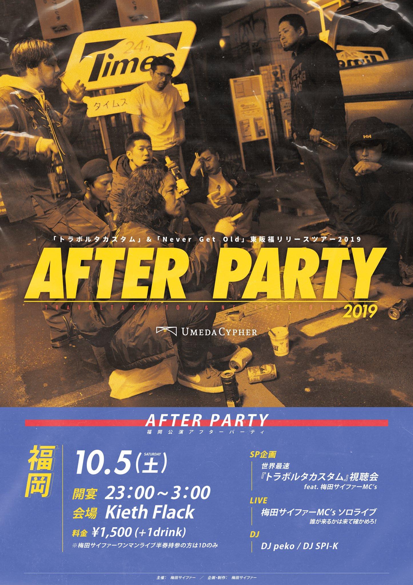 梅田サイファー 東阪福 RELEASE TOUR 2019 福岡 アフターパーティー