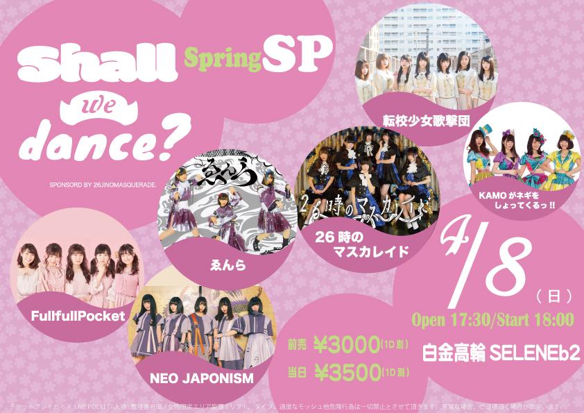26時のマスカレイドpresents 「Shall we dance?Spring SP」