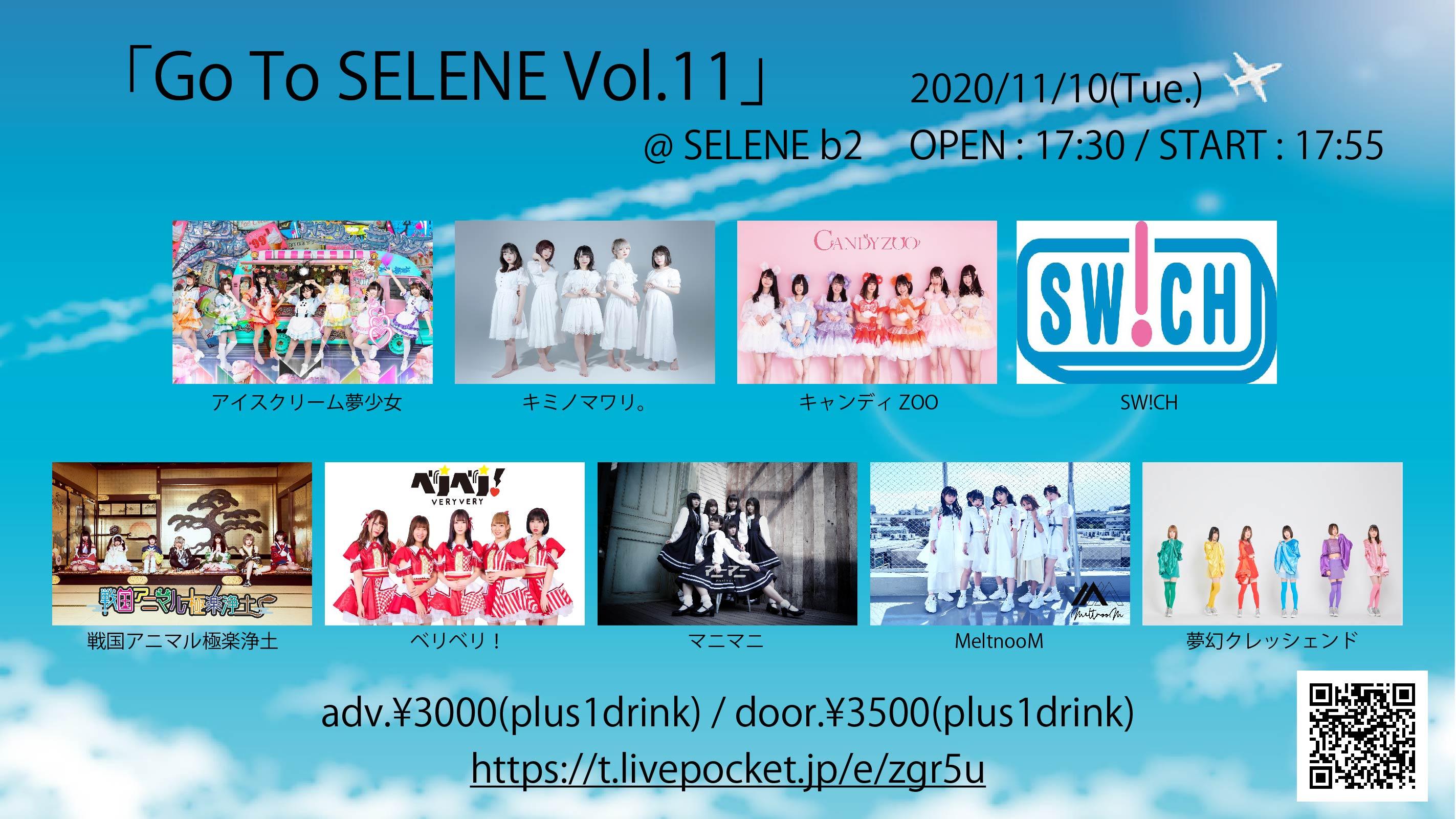 「GoTo SELENE Vol.11」