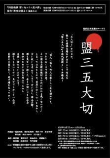 エイチエムピー・シアターカンパニー『盟三五大切』(妖狐組)