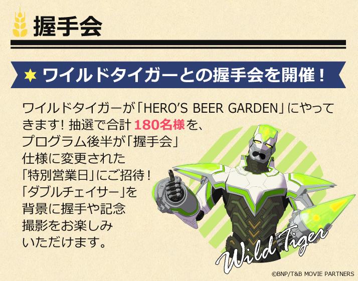 【ワイルドタイガー握手会】HERO'S BEER GARDEN II
