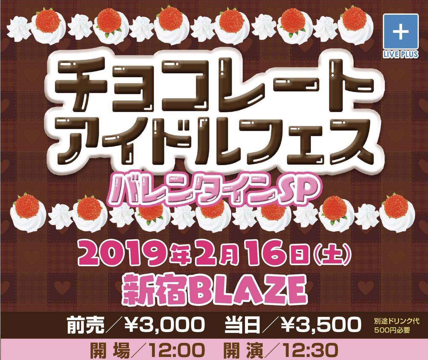 チョコレートアイドルフェス@新宿BLAZE