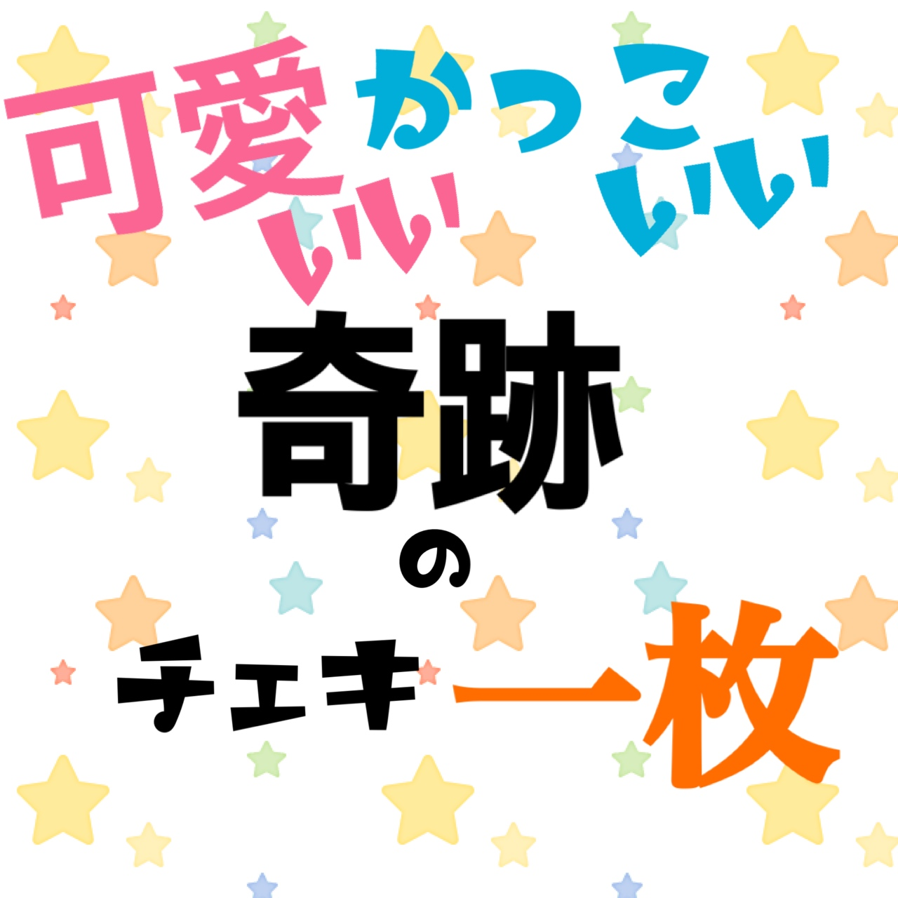 2月3日17:00〜可愛い!かっこいい!奇跡の1枚チェキ