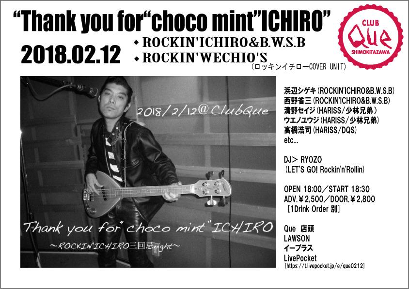 """ROCKIN'ICHIRO&B.W.S.B/ROCKIN' WECHIO'S(ロッキンイチローCOVER UNIT) : """"Thank you for """"choco mint"""" ICHIRO"""""""