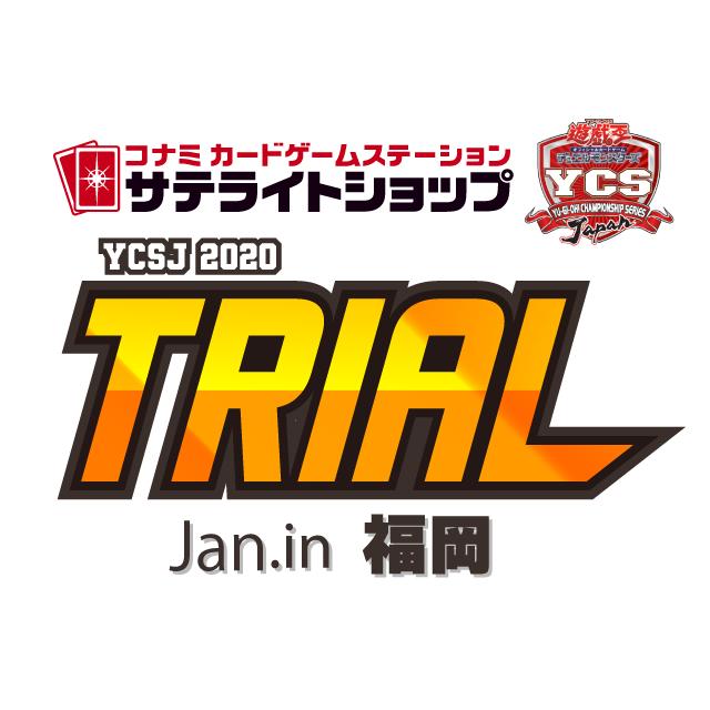 YCSJ 2020 TRIAL Jan. in 福岡