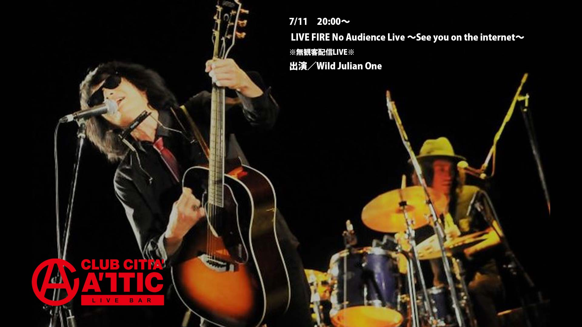 LIVE FIRE No Audience Live 〜See you on the internet〜 ※無観客配信LIVE※