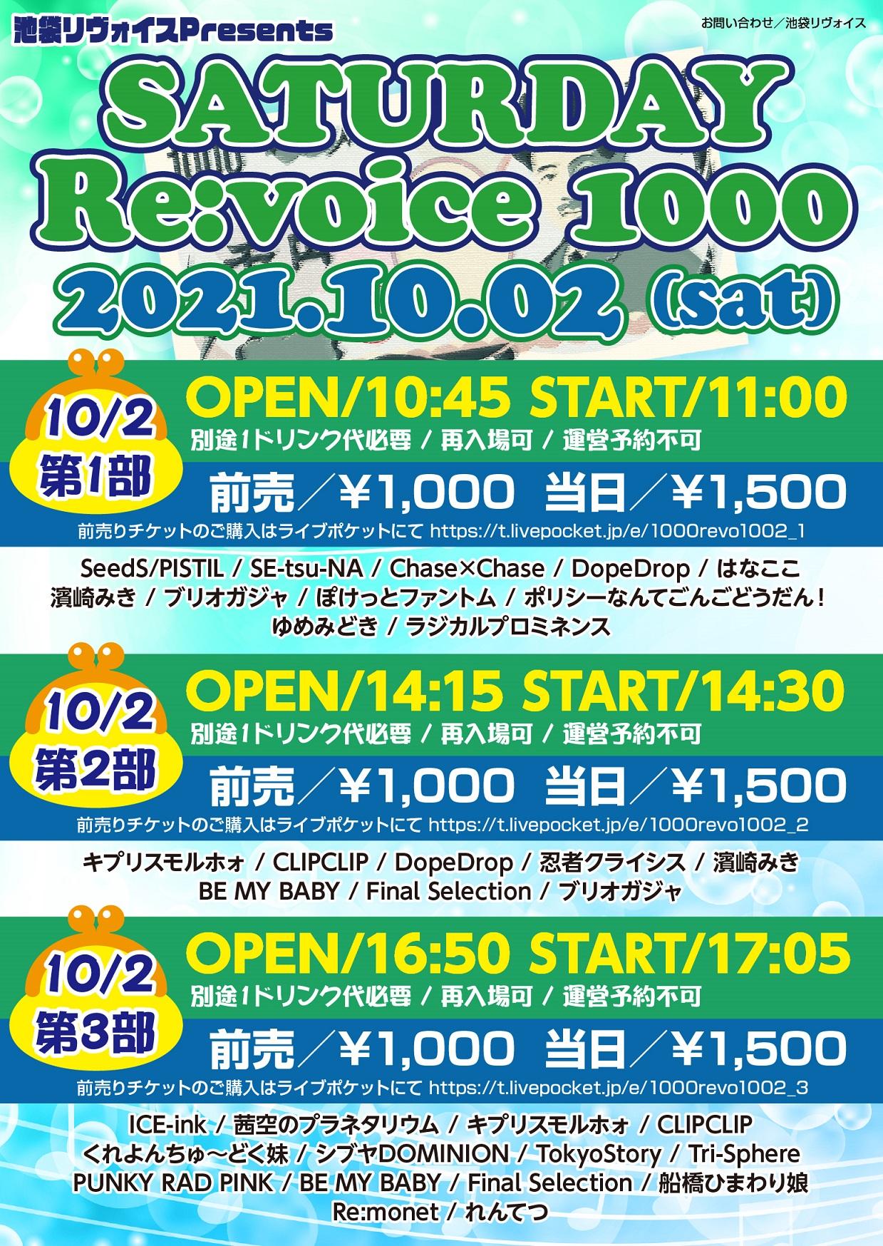 【第三部】SATURDAY Re:voice 1000