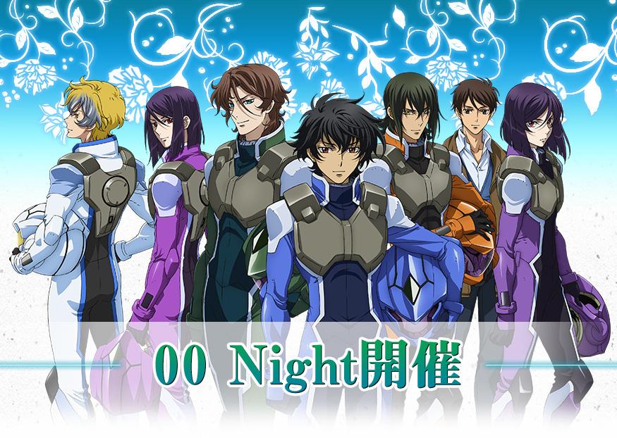 【ガンダムカフェ秋葉原】00 Night