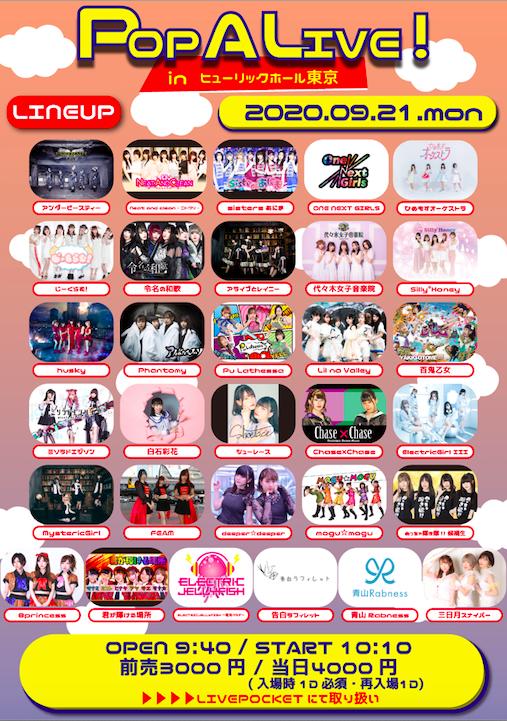 9/21(月祝) POP A LIVE!