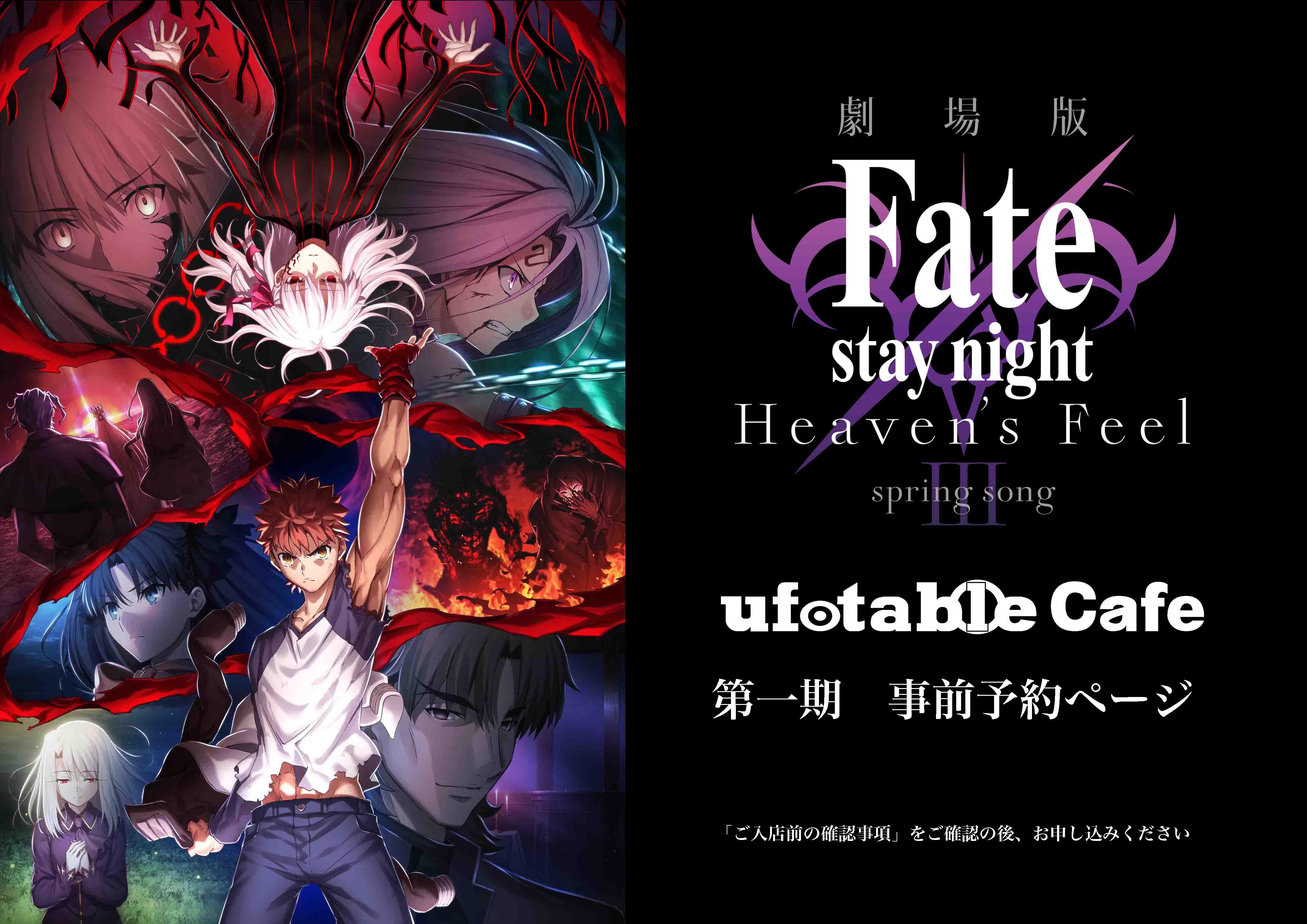 【東京】ufotableCafe TOKYO 8/19(水) 劇場版「Fate/stay night[Heaven's Feel]」Ⅲ.spring songコラボレーションカフェ