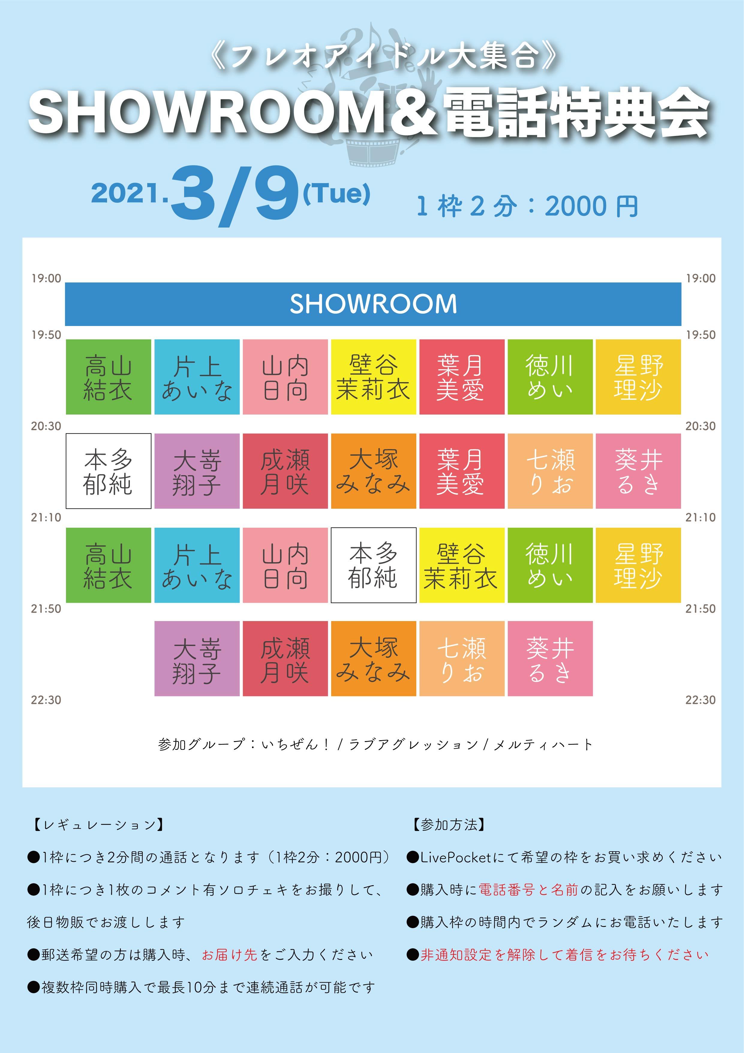《フレオアイドル大集合》SHOWROOM&電話特典会
