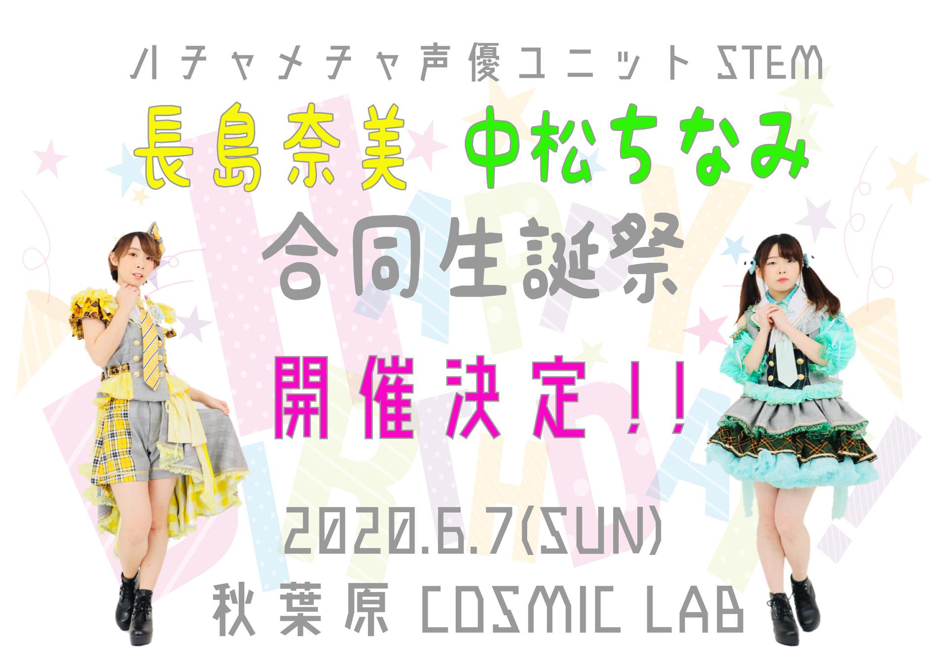 ハチャメチャ声優ユニット STEM『長島奈美・中松ちなみ 合同生誕祭』