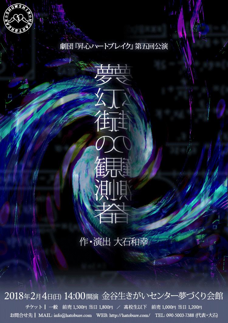 劇団『昇心ハートブレイク』第五回公演 【夢幻街の観測者】