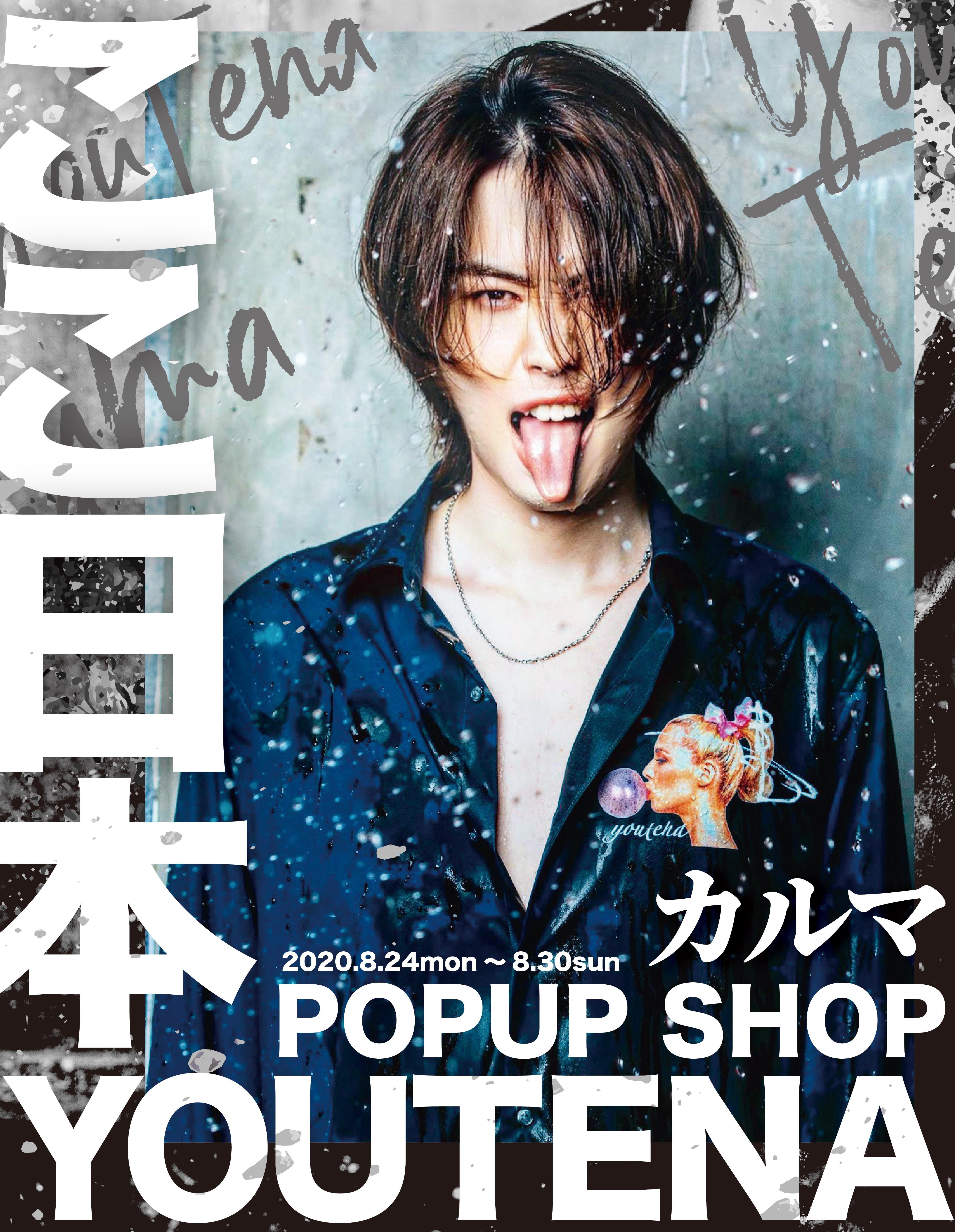 カルマ ここ日本youtena POP UP SHOP SHIBUYA109渋谷店 事前入店申込
