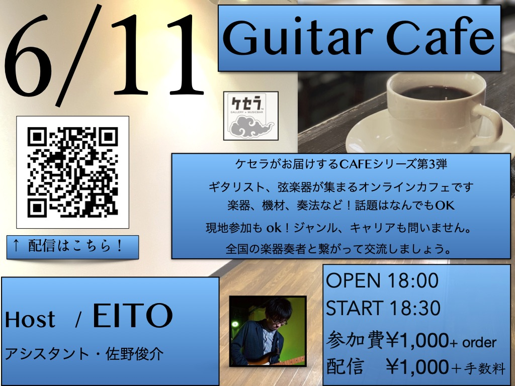 21/6/11   Guitar CAFE (開始時間が変更になりました)