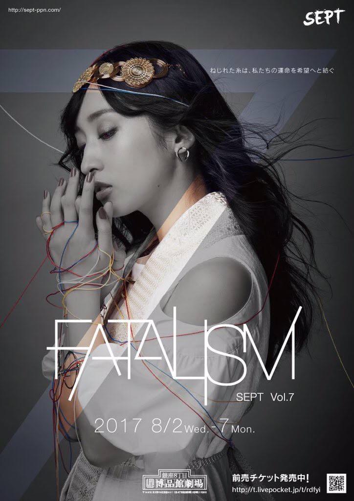 SEPT Vol.7〜FATALISM〜