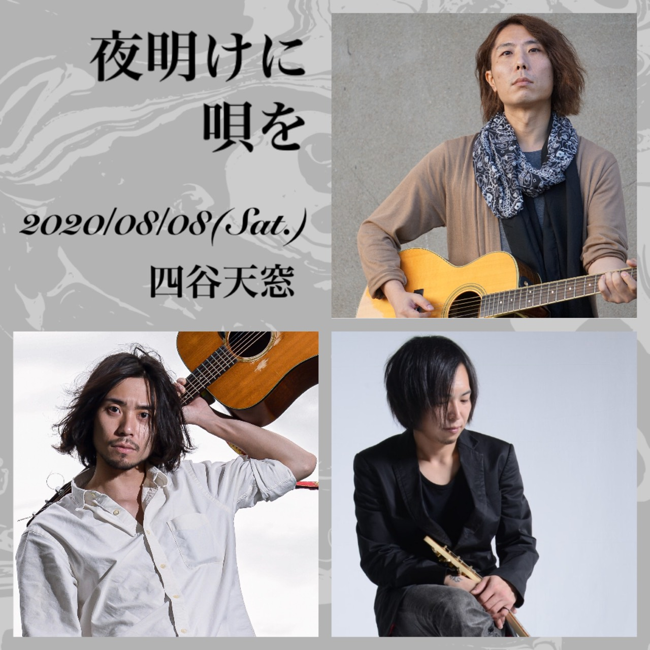 【SAVE TENMADO】 鳥居勇介presents「夜明けに唄を」