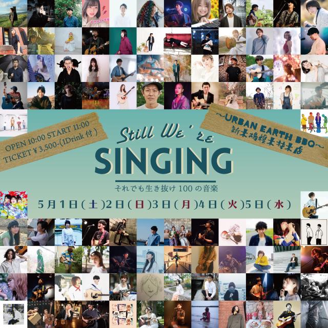 STILL WE'RE SINGING 〜それでも生き抜け100の音楽〜