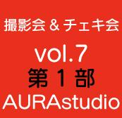 【第1部】2018年12月16日(日)『撮影会&チェキ会vol.7』
