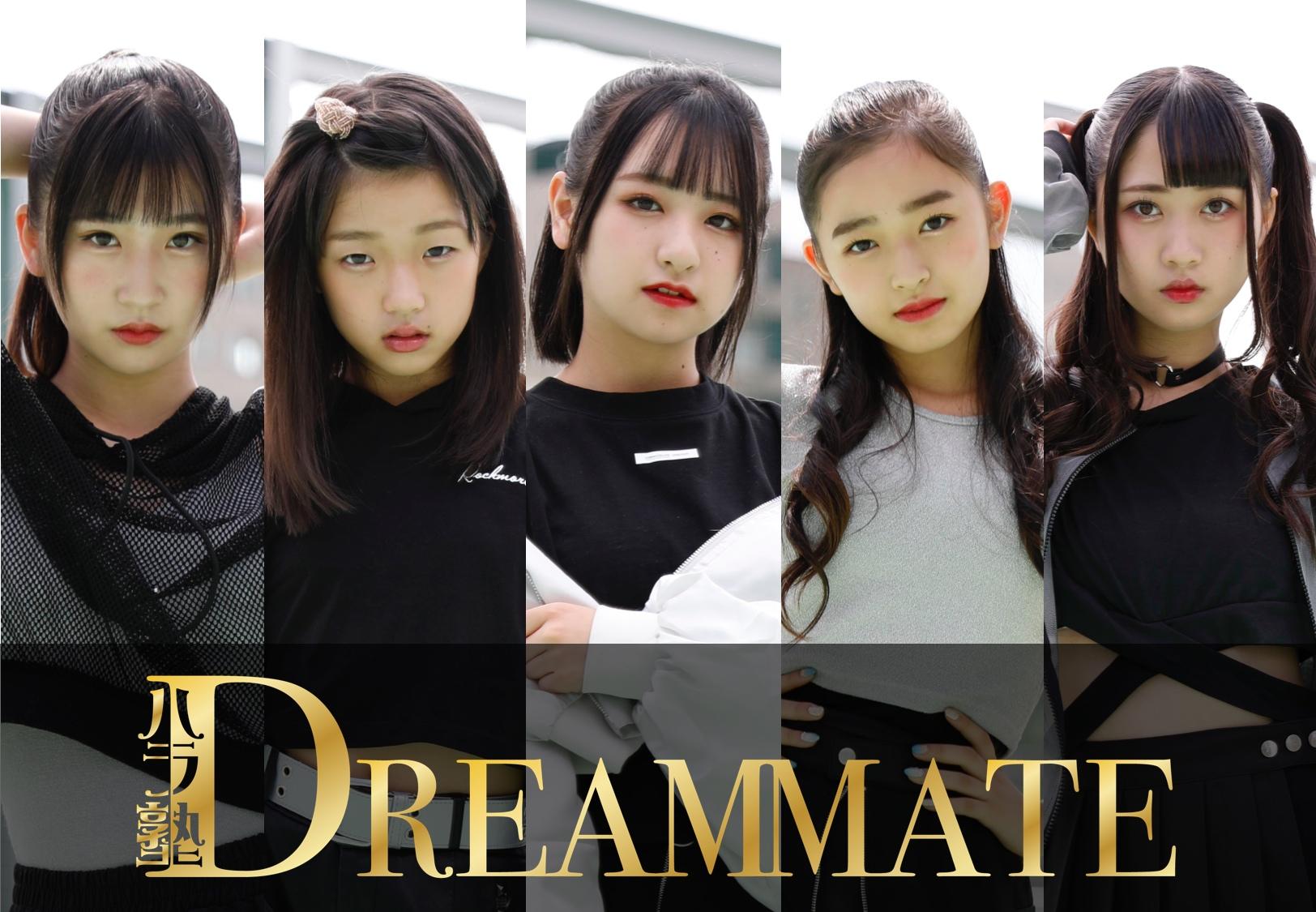 【ハラ塾DREAMMATE】高校生以下入場無料!『1st Albumリリースイベント決起集会』