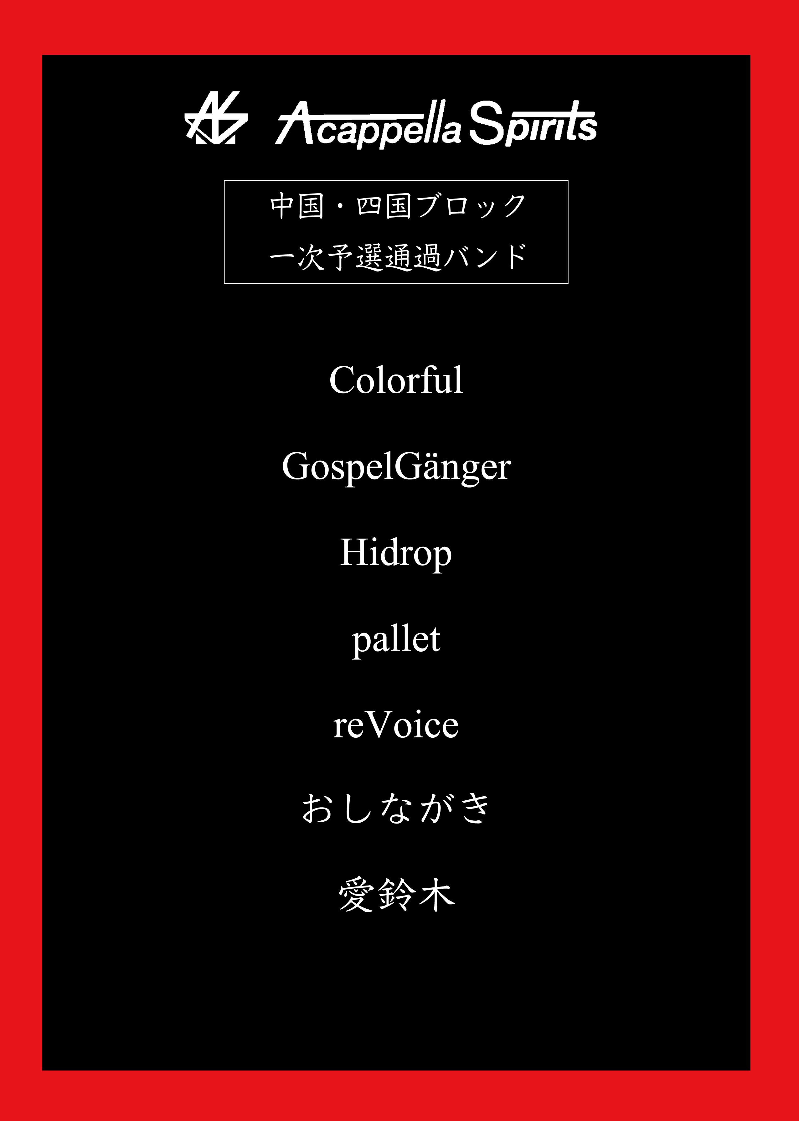 第10回 A cappella Spirits 中国・四国最終予選