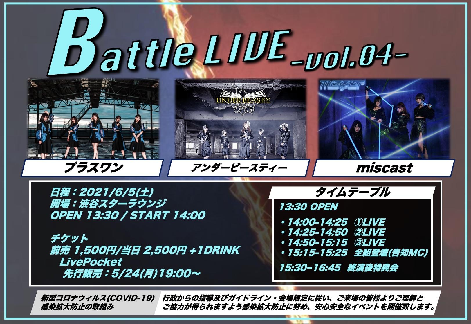 プラスワン -Battle Live Vol.04 -