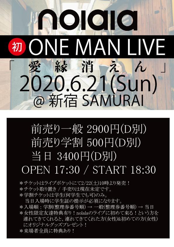 "nolala ONE MAN LIVE ""愛縁消えん"""