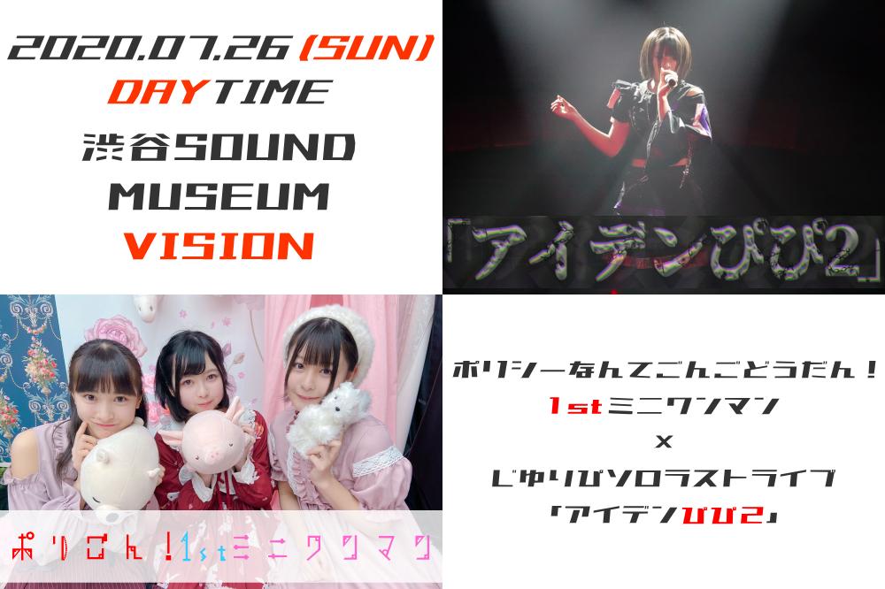 ポリごん!1stミニワンマン×じゆりぴソロラストライブ「アイデンぴぴ2」