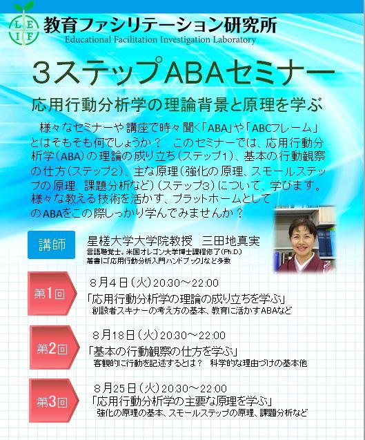 【8月】3ステップサマーナイトABAセミナー