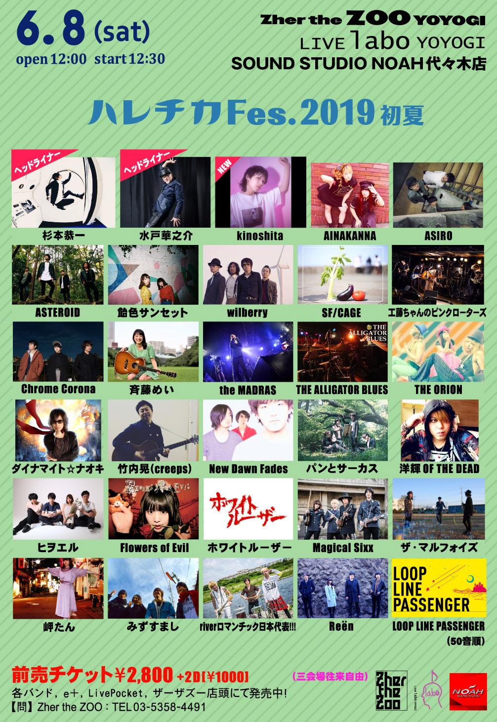 """""""ハレチカ Fes.2019 初夏"""""""