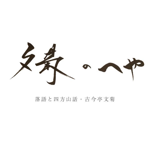 【ライブ配信・落語】古今亭文菊・落語と四方山話「文菊のへや」第2夜