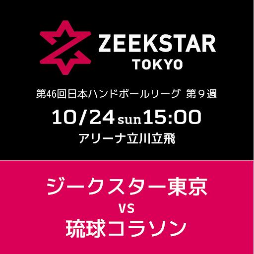 10/24(日) 第46回⽇本ハンドボールリーグ第9週 ジークスター東京vs琉球コラソン