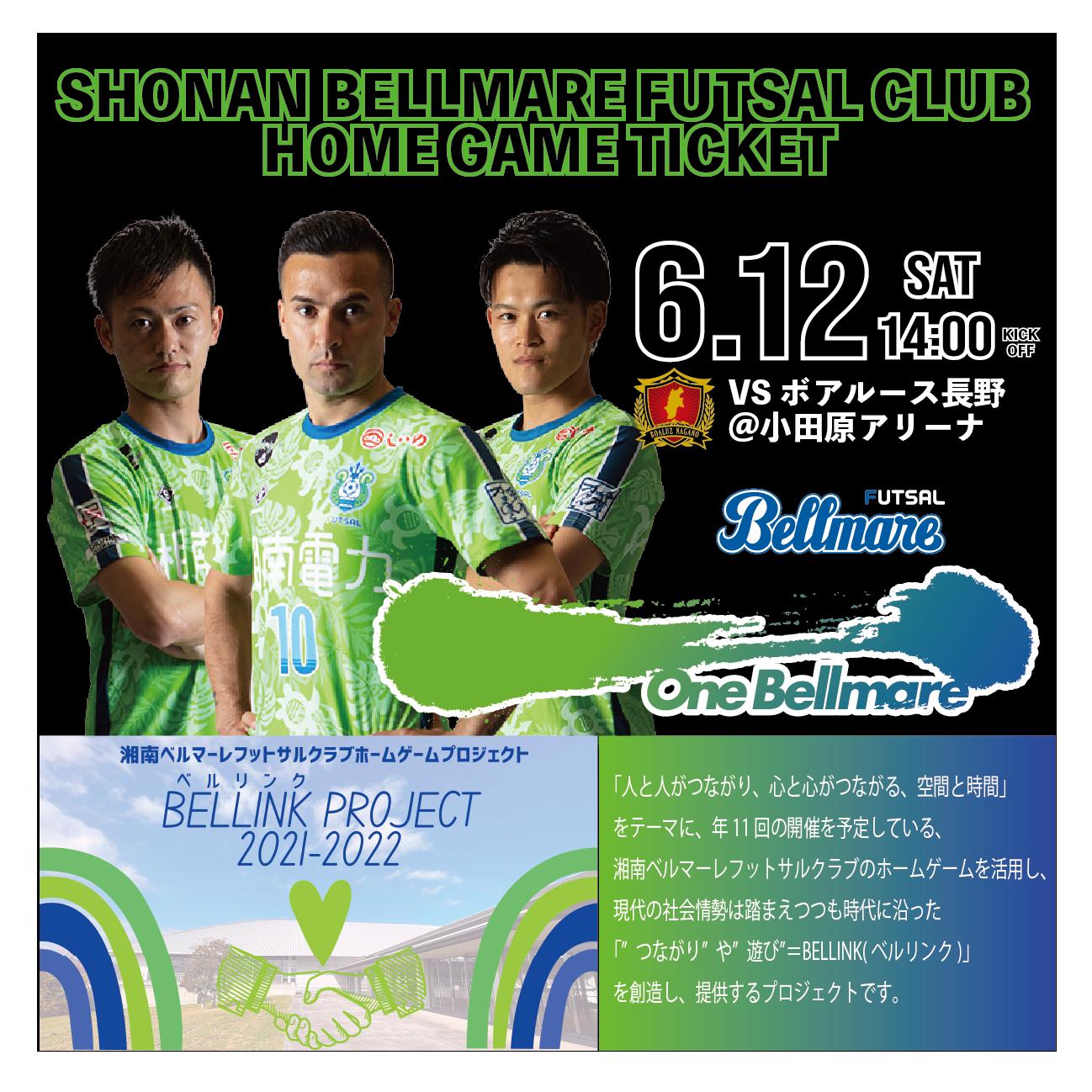 Fリーグ2021-2022 Division1 湘南ベルマーレ vs ボアルース長野