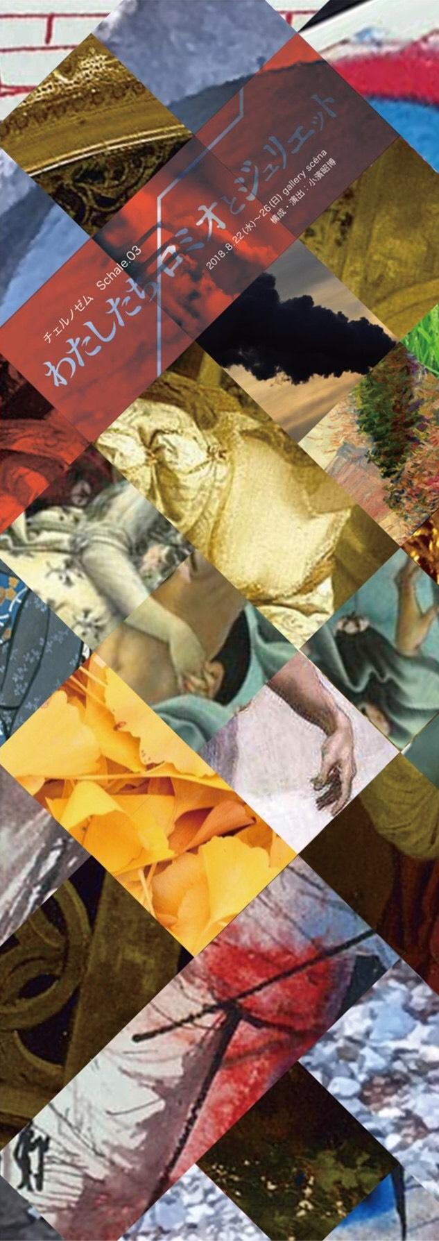 チェルノゼム 演劇公演 Schale.03「カルチベート・プロジェクト『わたしたち/ロミオとジュリエット』」 8/22(アフタートーク:川口智子)