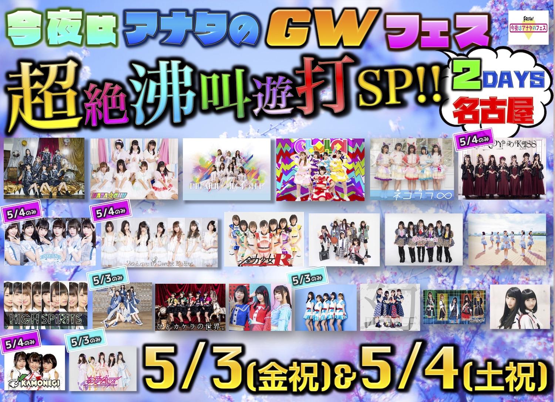 今夜はアナタのGWフェス 〜2DAYS名古屋 超絶沸叫遊打SP!!〜