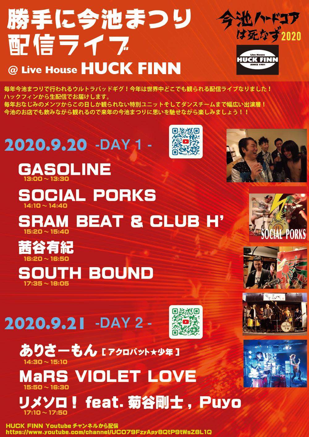 [勝手に今池まつり ライブ配信] @Live House HUCK FINN  2020.9.20~9.21