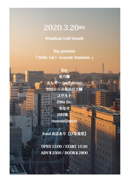 Ray presents『Hello.vol.1』-Acoustic Emission-
