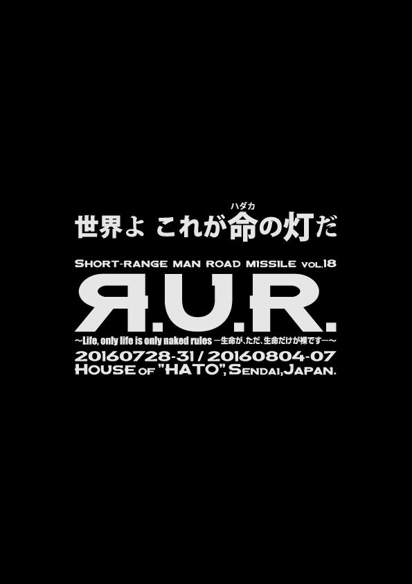 短距離男道ミサイル「R.U.R. ~Life, only life is only naked rules -生命が、ただ、生命だけが裸です-~」8/04(木)19時の回